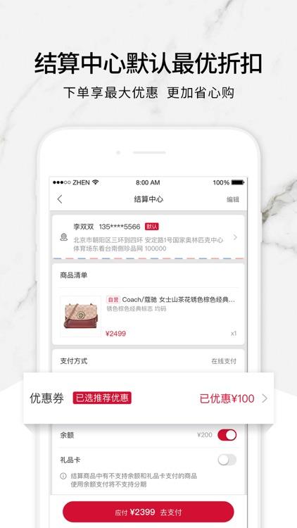 珍品网-奢侈品正品特卖 screenshot-4