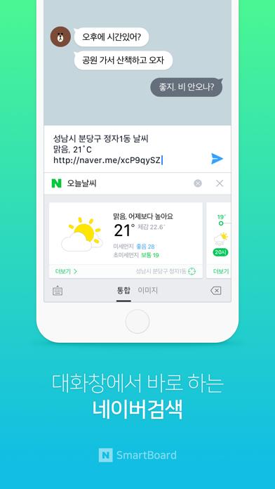 Naver Smartboard
