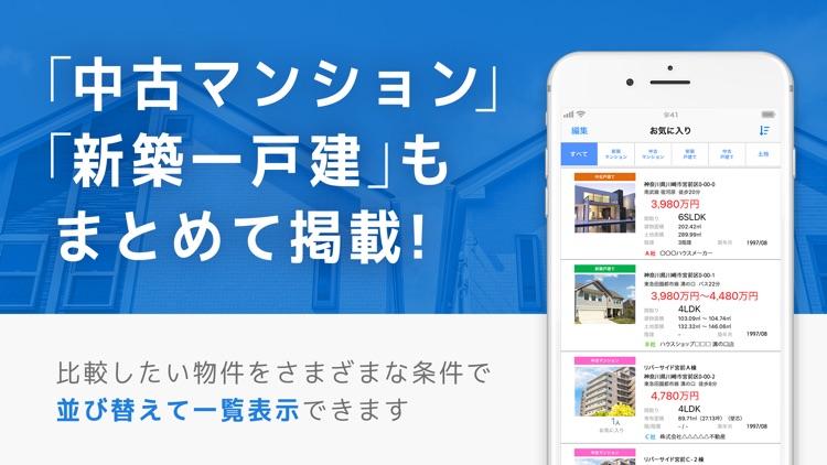 不動産 物件 - 住まい探し物件検索・不動産 screenshot-7