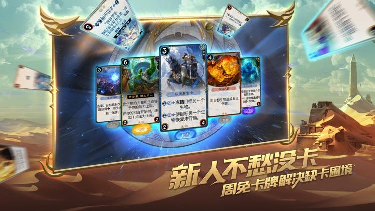 秘境对决-每张卡牌居住一位传奇灵魂 screenshot-4