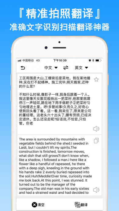 扫描翻译官-拍照翻译语音识别软件のおすすめ画像2