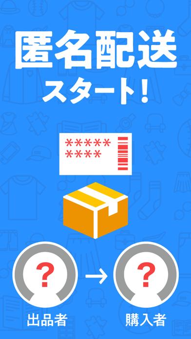 Screenshot for ラクマ(旧フリル)- 楽天のフリマアプリ in Japan App Store