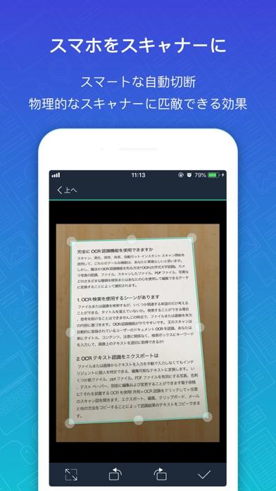 CamScanner|文書スキャン & ファックス ScreenShot0
