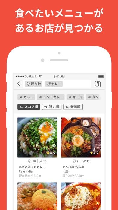 SARAH(サラ)一皿から探せるグルメコミュニティアプリのおすすめ画像5