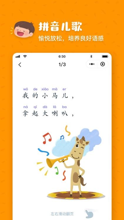 叫叫拼音-儿童早教益智启蒙游戏 screenshot-3