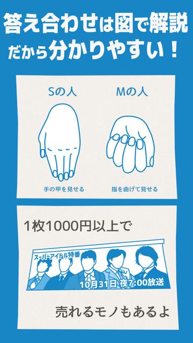 オトナの教科書〜学校じゃ教わらない裏教育クイズ〜のおすすめ画像2