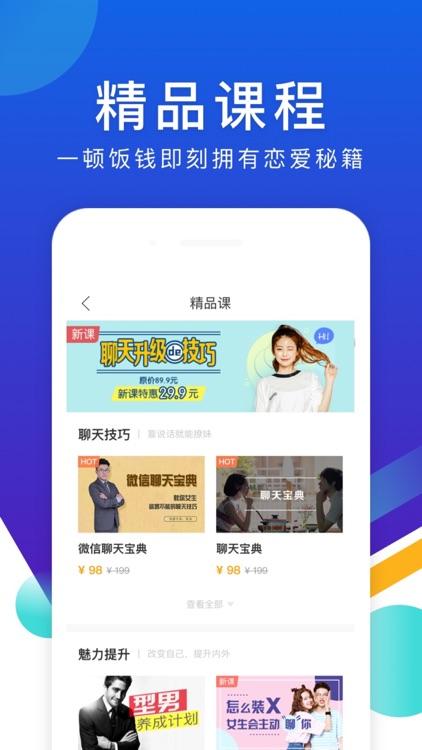 情感指南-婚恋关系挽回与恋爱技巧 screenshot-4