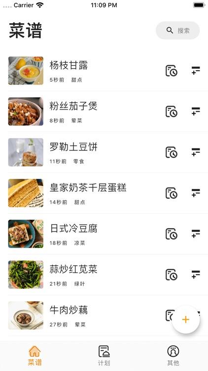 料理笔记 screenshot-1