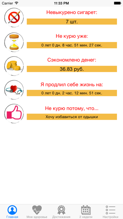 Screenshot #1 pour Не курю!