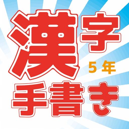 小学校5年(手書き漢字クイズ)