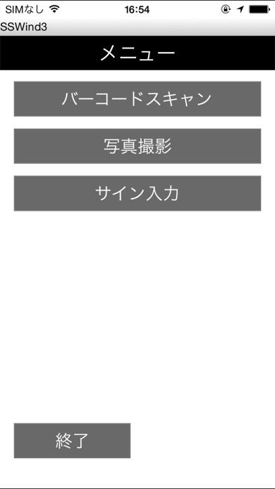 SSWind3/Fのスクリーンショット1