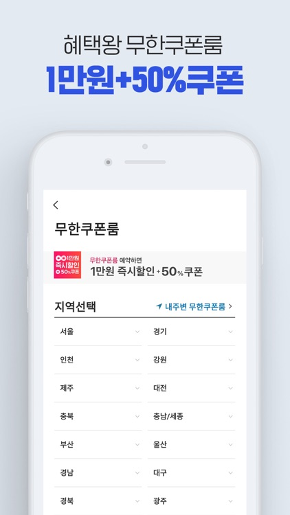 야놀자 screenshot-4
