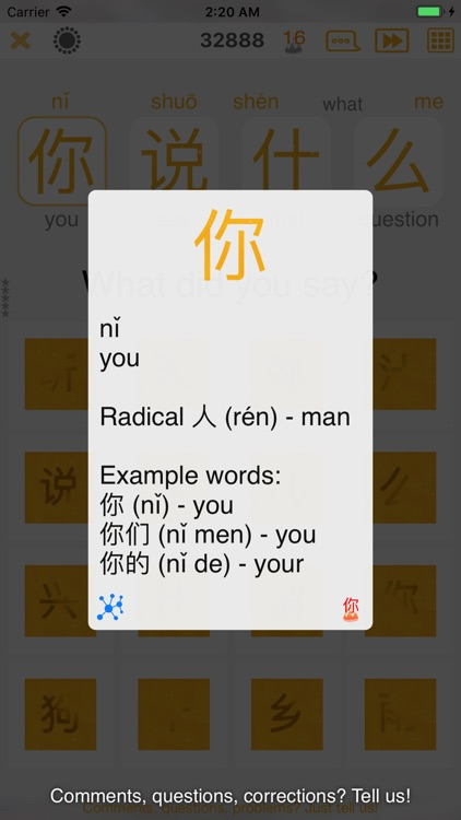 Tapper Mandarin Chinese screenshot-5