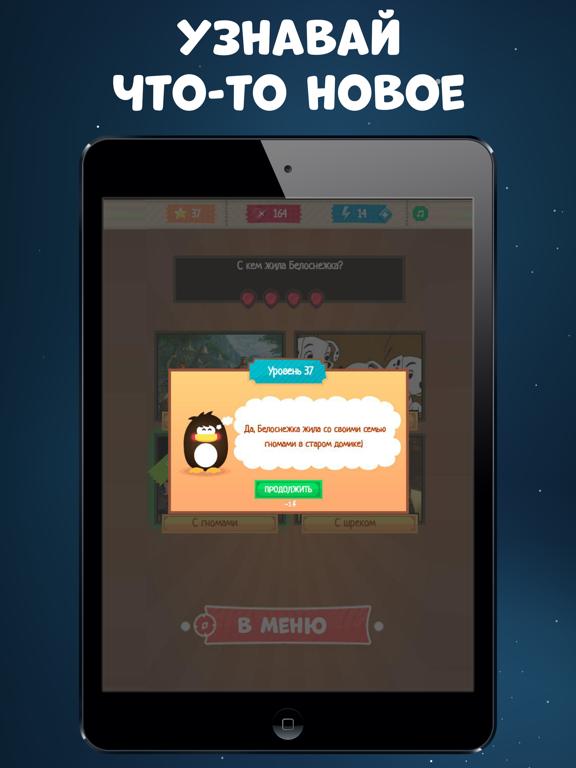Викторина: Логические игры IQ для iPad