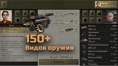 Скриншот №2 к ATOM RPG