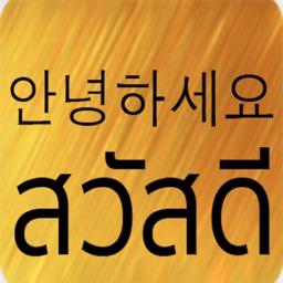 Korean Thai