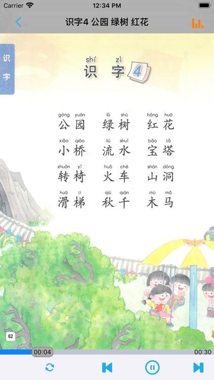 小学语文一年级上册苏教版