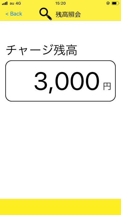 トリレジ ScreenShot3