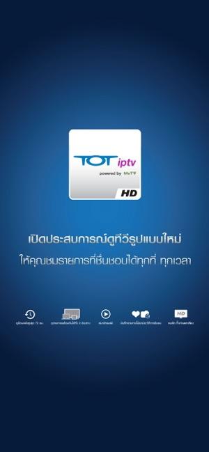 Thai Iptv