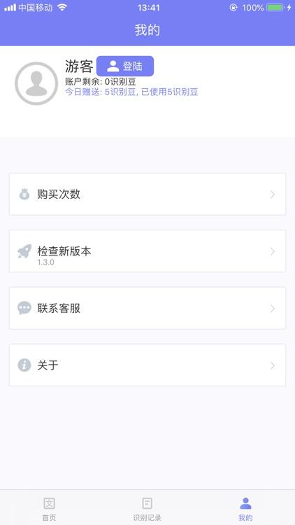 图片文字识别 screenshot-4