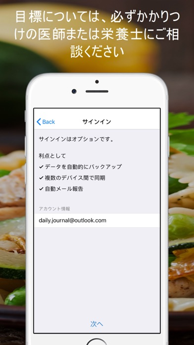 iEatBetter: 食事日記のおすすめ画像5
