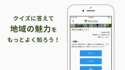 点击获取Korette - 観光スポットのクイズアプリ