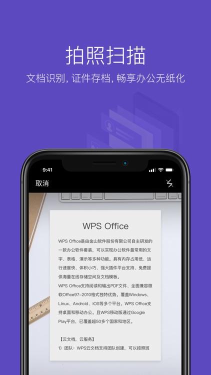 WPS Office screenshot-6