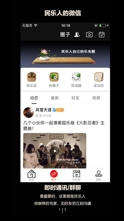 徽府乐坊 - 中华传统文化交流展示平台