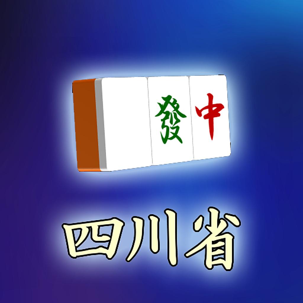 麻雀 四川 無料 省 ゲーム