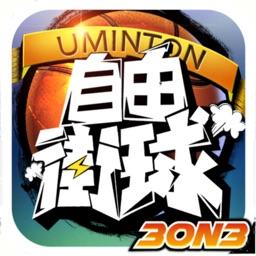 3on3 自由街球-热血街头,竞技籃球
