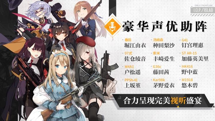 少女前线-二次元枪娘养成战术手游 screenshot-5
