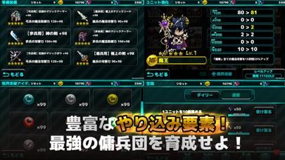魔大陸の傭兵王【やり込み系タワーディフェンスRPG】のおすすめ画像3