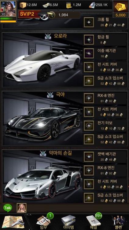 마피아 시티(한국어) screenshot-8