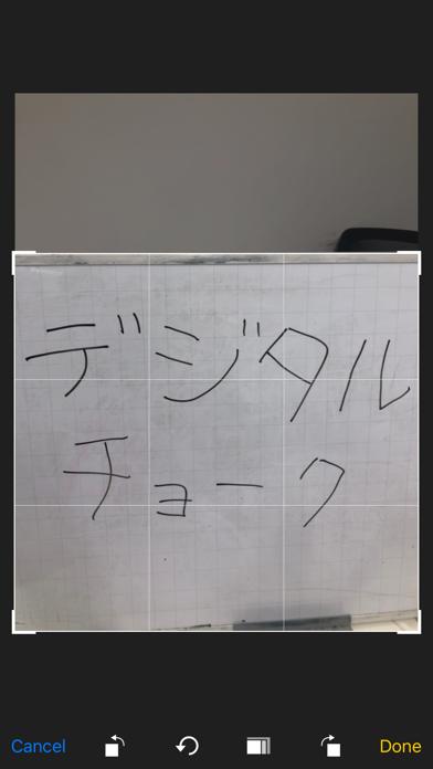 デジタルチョーク〜AIが書く〜 screenshot 3