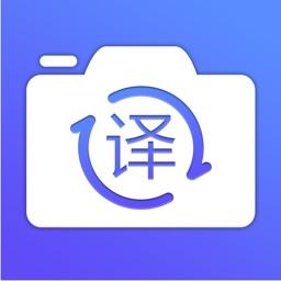 拍照翻译-拍照翻译软件