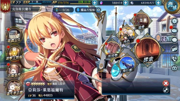 英雄傳說:星之軌跡 screenshot-3