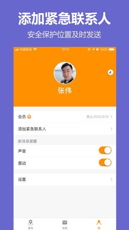查找好友—手机定位家人朋友共享位置 screenshot-3