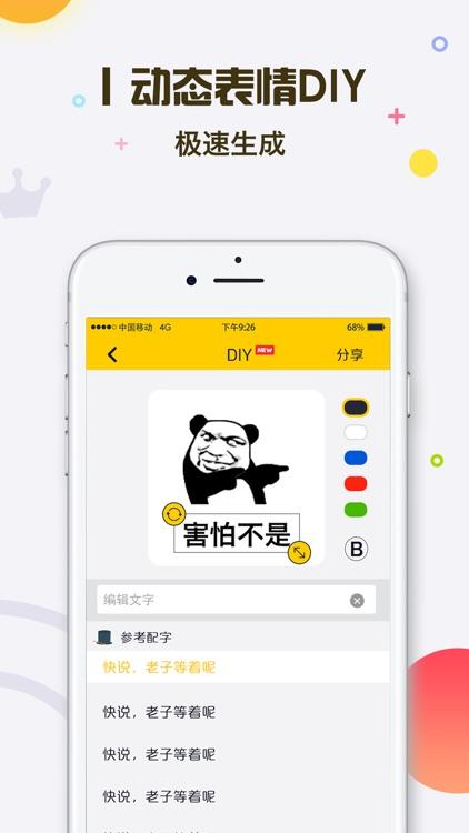 表情王国-斗图gif表情包制作神器 screenshot-3