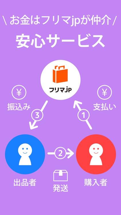 フリマjp-かんたん出品フリマアプリ screenshot-4
