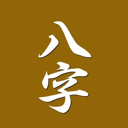 BaZi Four Pillars Gold Version