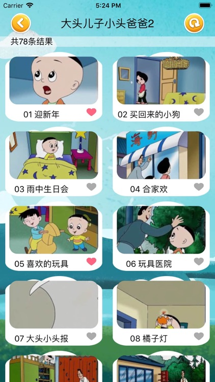 宝宝动画片-幼儿儿歌故事动画片大全 screenshot-4