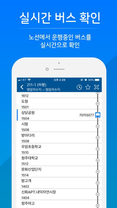 다운로드 청주버스 - 실시간 버스 정보 Android 용
