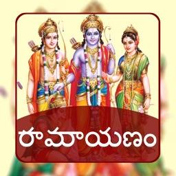 Ramayan Telugu