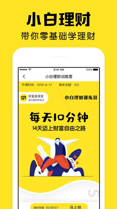 财富星课堂-理财教育学习平台 Screenshot
