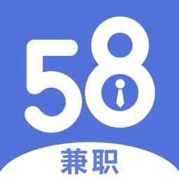 58兼职-靠谱的兼职赚钱app