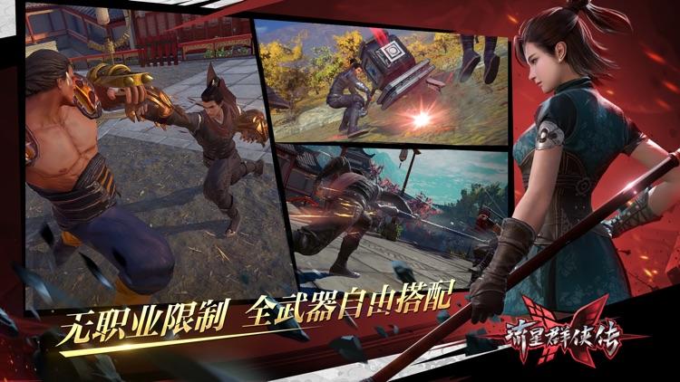 流星群侠传-流星蝴蝶剑全面升级 screenshot-9