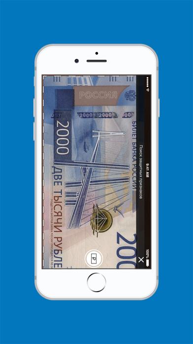 Банкноты Банка РоссииСкриншоты 7