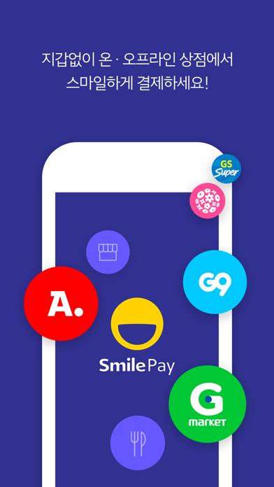 스마일페이 SmilePay – 똑똑한 쇼핑습관 for Windows