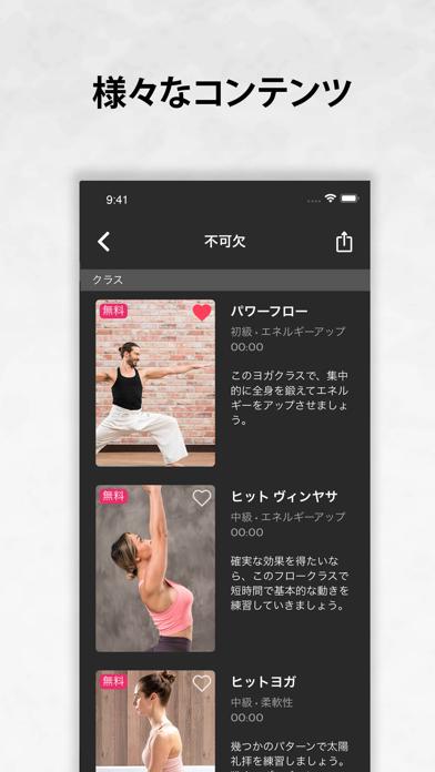 ヨガ - Lotus Yogaのおすすめ画像4