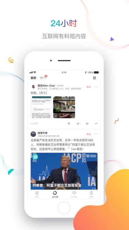 虎嗅-科技头条财经新闻热点资讯 screenshot-0